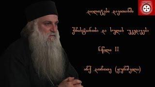 ქრისტიანობა და სულის უკვდავება, ნაწილი II