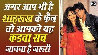 शाहरुख खान के जीवन का कूछ कडवा सच जिससे जानना आपके लिए है जरुरी..