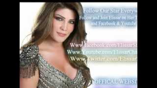 Elissar El Denyi 7elwi Berjala -  الدني حلوي  برجالا