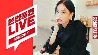 [본인등판LIVE] 커버 장인, 서머송 맛집 유하(YOUHA)의 BTS 'BUTTER'와 신곡 'ICE T' 라이브 최초 공개!🍒🍹