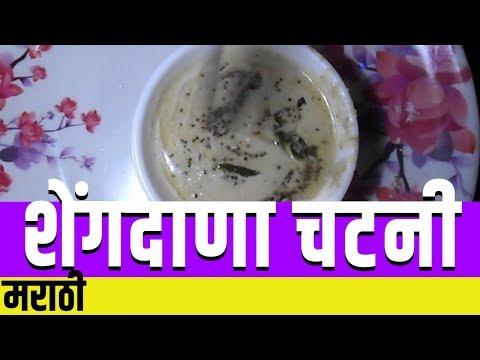 Shengdanyachi chatni | शेंगदाणा चटनी | Peanut Chatni | Marathi | Shubhangi Ghule.