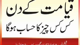 Mufti Sohban Mehmood - Qayamat K Din Kis Kis Chiz Ka Hisab Hoga (5 March 1998)