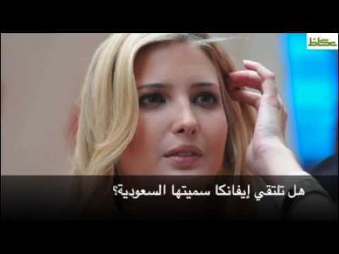 Xxx Mp4 ابنة الرئيس ترمب تبحث عن Quot إيفانكا السعودية Quot 3gp Sex