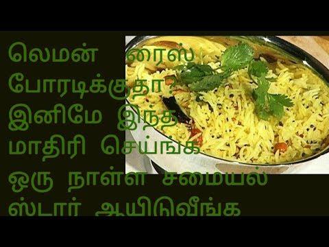 Different style tasty lemon rice recipe in tamil  / லெமன் ரைஸ்  இப்பிடி செய்யுங்க டேஸ்ட்டோ  டேஸ்ட்