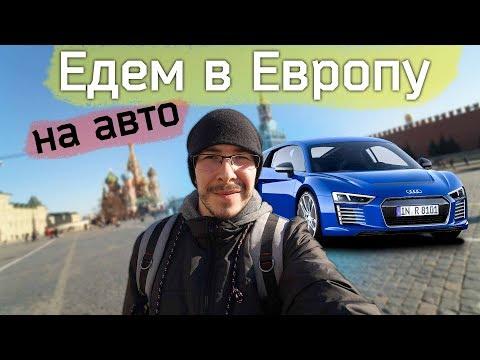 Вложки - Поедем на Авто в Европу