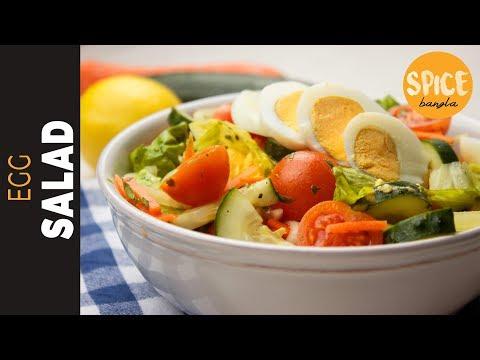 ডিমের সালাদ | ডায়েট রেসিপি | Egg Salad Recipe | Salad Recipe Bangla | Dimer Salad | Healthy Recipe
