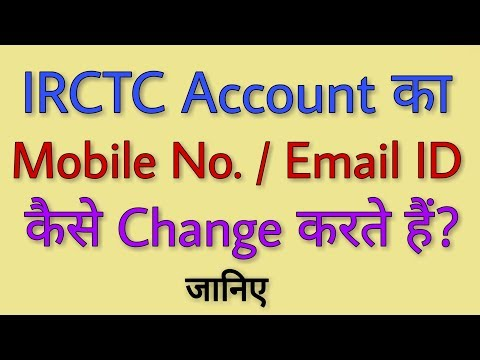 How to Change IRCTC Account Mobile Number | Email ID ✅