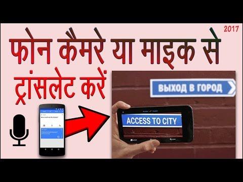 फोन कैमरे से इंग्लिश से हिंदी में ट्रांसलेट करें | how to english to hindi in your phone camera