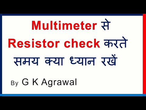 Multimeter in Hindi - How to measure high & low value resistor