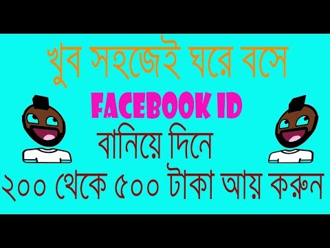 Facebook ID create and earn money  Bangla Tutorial