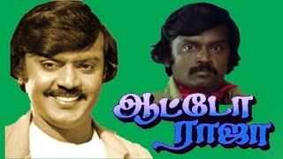 Auto Raja | Tamil Full Action Movie | Vijayakanth,Jaishankar,Gayathri | Ilaiyaraaja,Shankar Ganesh