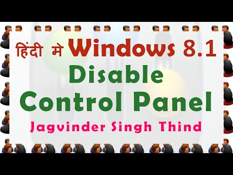 Windows 8 / 8.1 Group policy - Disable Control Panel - विंडोज 8.1