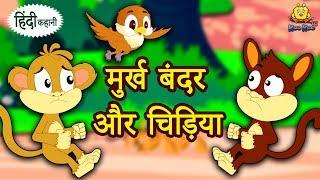 मुर्ख बंदर और चिड़िया - Hindi Kahaniya for Kids | Stories for Kids | Moral Stories for Kids