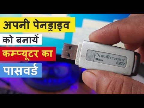 How to Use Pendrive as Computer Password In Hindi -  पेनड्राइव आपके कम्प्यूटर का पासवर्ड