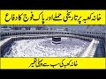 Download History of The Khana Kaba When Birds Defended KAABA In Urdu Hindi MP3,3GP,MP4