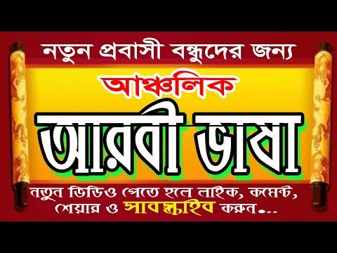Arabic Language for beginners in Bangla Tutorial by Sayed Nuruzzaman