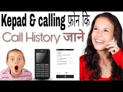 how to know keypad or calling phone call history of any person!