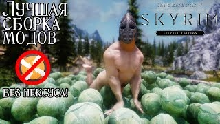 Mod Review - Osare Culort Outfit for SSE