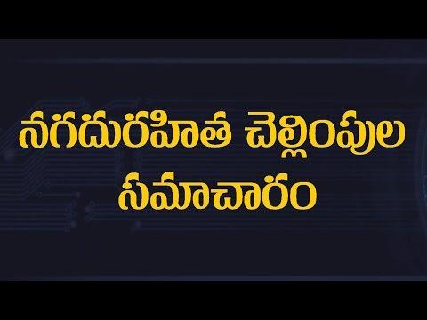 Cash Less Transactions Full Details in Telugu
