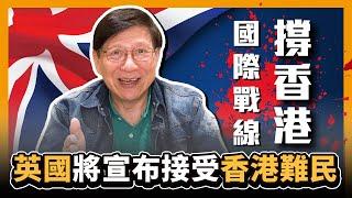 (中文字幕) 英國將宣布接收香港難民 國際戰線力撐香港〈蕭若元:理論蕭析〉2020-05-24
