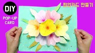 수제 팝업카드 만들기-꽃[DIY Pop Up Card]구독자100명 감사해요~! _예뿍