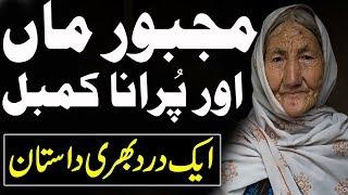 Beti Se Maa Ka Safar ( Journey Daughter To Mom ) Urdu/Hindi