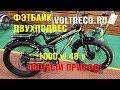 Download  Электровелосипед Uberbike Fat 1000w 48w 2x2 Полноприводный Фэтбайк Обзор Voltreco.ru MP3,3GP,MP4