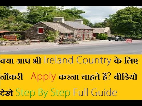 How To Find Jobs In Ireland In Hindi/Urdu