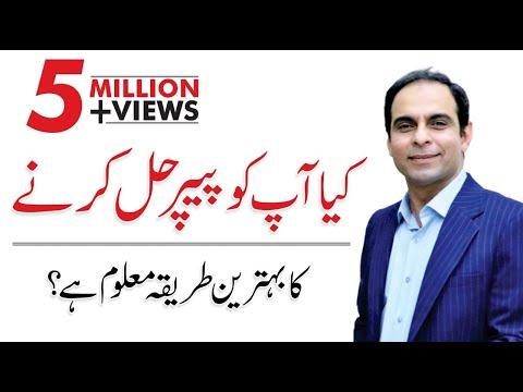 Paper Attempt Skills -By Qasim Ali Shah   In Urdu