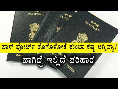 Passport New Rules : Now Birth certificate is not a mandatory  | Oneindia Kannada