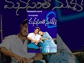 Manasantha Nuvve Telugu Full Movie Uday Kiran Reema Sen