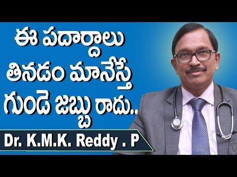Foods To Avoid Heart Attack in Telugu | Heart Disease | Health Tips | Dr.KMK.Reddy | DoctorsTvTelugu