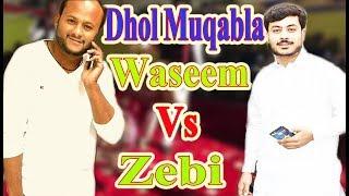 12 Dhol Beats Muqabla | Dhool Zada acha kon Ghomata hay? | Waseem Dhol vs Zebi Dhol | Part 1