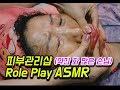 피부관리샵에서 화가 난 박막례 손님, 롤플레이 ASMR (skin care role play) [박막례 할머니]