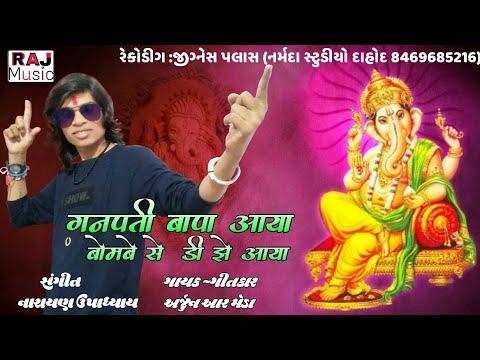 Xxx Mp4 Arjun R Meda New Song Ganpati Bapa Aaya Bombe Se Dj Aaya Raj Music 3gp Sex