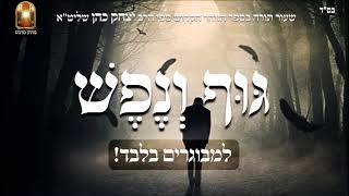"#x202b;גוף ונפש - למבוגרים בלבד - שיעור תורה בספר הזהר הקדוש מפי הרב יצחק כהן שליט""א#x202c;lrm;"