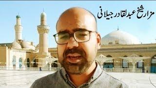 Hazrat Sheikh Abdul Qadir Jillani Kay Mazar Mubarik Ki Ziarat | Video Dekhaein- Aplus