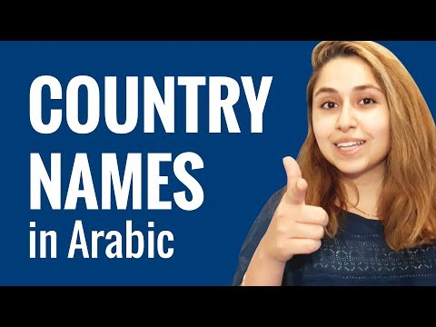 Ask an Arabic Teacher - What do country names look like in Arabic?