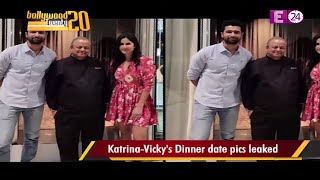 Bollywood 20-20 || Katrina-Vicky's Dinner date pics leaked, Social Media पर छायी pictures