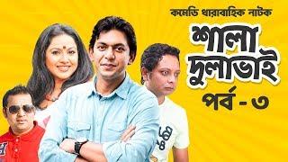 Shala dulavhai - শালা দুলাভাই  | Ep 03 | Chancal Cawdhury | Nadia | Bangla Natok | Moubd | 2018