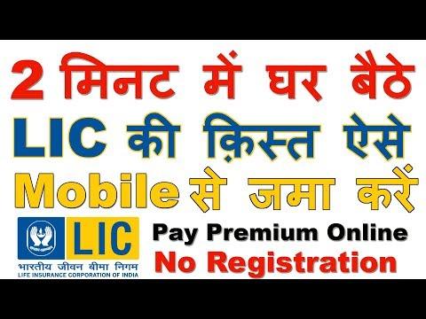 How to Pay LIC Premium Online Using Mobile in Hindi  2 मिनट में घर बैठे LIC की क़िस्त ऐसे से जमा करें