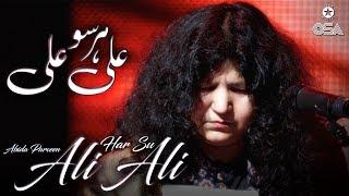 Har Su Ali Ali | Abida Parveen | official version | OSA Islamic