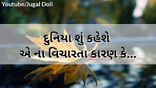 Motivational Quotes Gujarati Videos Ytube Tv