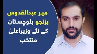 Abdul Quddus Bizenjo Balochistan ke naye wazir-e-aala muntakhib ho gay