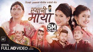 Sani Maya / स्यानी माया | New Ratyauli Song 2078 |Chandra Subedi (Aama)|Basanta Thapa| Durgesh | Obi