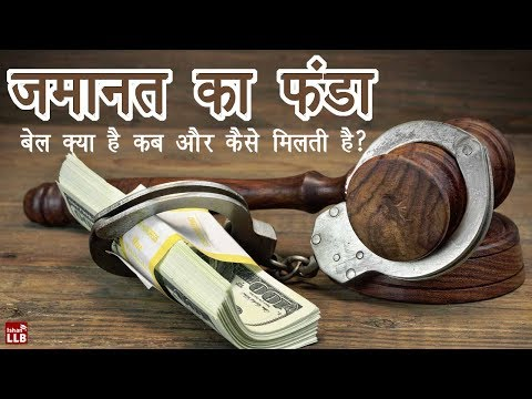 What is the Procedure to Get Bail in India? | By Ishan [Hindi]