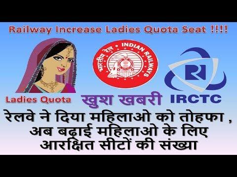 रेलवे ने दिया महिलाओ को तोहफा , अब बढ़ाई महिलाओ के लिए आरक्षित सीटों की संख्या  #rbtech #railtkt