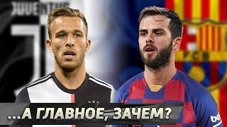АРТУР в Ювентусе. ПЬЯНИЧ в Барселоне. Кто выиграет, и кто проиграет?