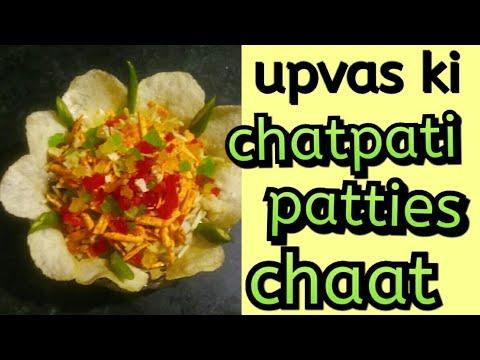 upvas ki chatpati patties chaat || how to make upvas ki allu patties chaat|| upvas chaat recipe.....