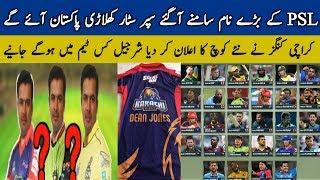 PCB Release International Player List for PSL | Karachi Kings New Coach | Sharjeel Team for Psl 2020